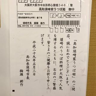 オープンにあたって高知県須崎市長から電報もいただきました!