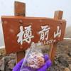 スイーツショップ パティシエ・ラボ - 料理写真:樽前山山頂にて