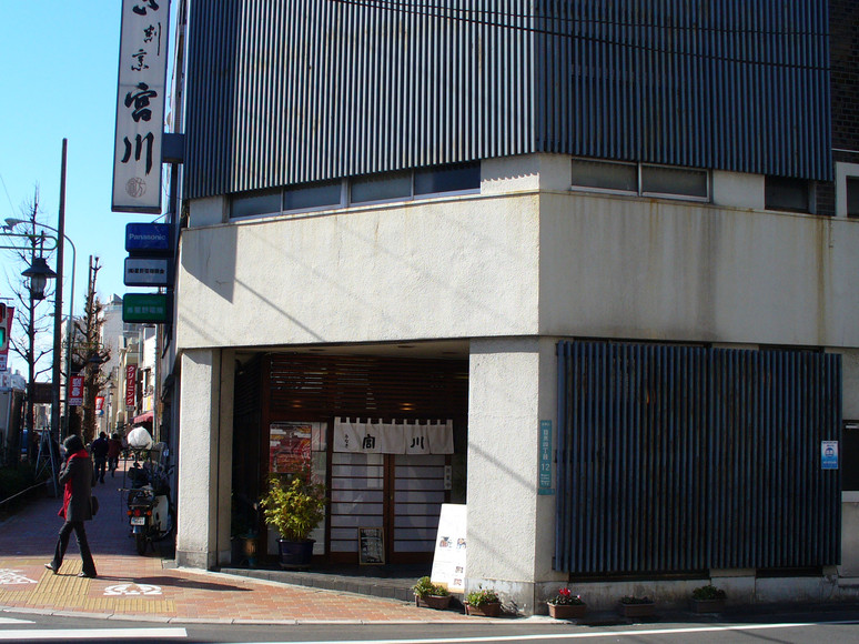 宮川 目黒店