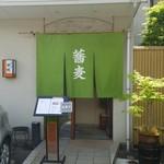 神通町 田村 -