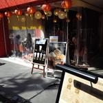 台湾茶Cafe KIKICHA TOKYO - 外観
