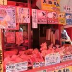 源豊行 - 鶴見川ポタで中華街へ!お昼は豚まんとか食べ歩き〜何処にしようとウロウロ♪ 見たことのあるお店の前で色々肉まん売ってる☆彡 前に中華食材買いにきたとこだなぁと思いつつ、美味しそうなので買ってみる(^^♪
