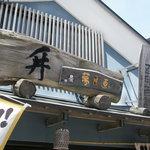 吉田酒店 - 店舗看板