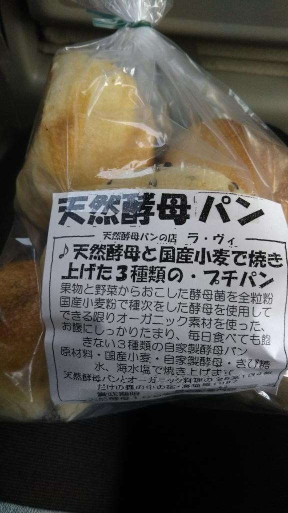 天然酵母パンの店 ラ・ヴィ