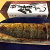 道の駅 若狭おばま - 料理写真:若廣の焼き鯖寿司