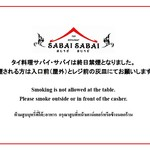 タイ料理サバイ・サバイ - 2017年5月より全面禁煙とさせていただきます(店舗内に喫煙スペースあります)