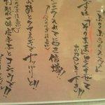 油そば専門店ぶらぶら - 【'11/02/02撮影】油そばの食べ方
