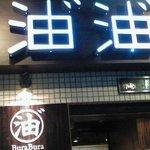 油そば専門店ぶらぶら - 【'11/02/02撮影】看板