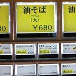 油そば専門店ぶらぶら - 【'11/02/02撮影】メニュー