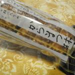 六花亭 - おいしいパイ