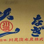 魚登久 - 静岡県川尻の鰻です♪♪