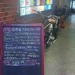 居酒屋 たまる - 坂町ファイブ 1F看板 店舗は5Fです。