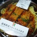 セブンイレブン - 料理写真:道東限定!ミートスパカツは498円でした