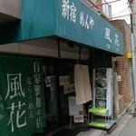 新宿めんや風花 本店 -