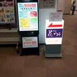 神田山荘レストラン - 看板