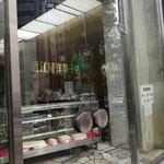 近江屋洋菓子店 本郷店 -