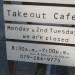 カフェ ランプ - 営業時間など