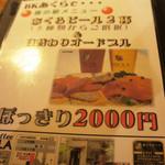 ビアカフェあくら - 【メニュー】お得なセット