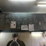 13湯麺 -