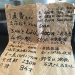 66497041 - 小麦粉の袋に書かれたメニュー
