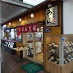 かけはし - 松山駅構内にあります