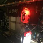 田や - 赤提灯が目印です(^з^)b