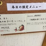 麺処 飯田家 - 本日の限定メニュー