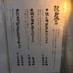 麺処 飯田家 - 麺メニュー