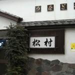 665008 - matsumura2001.jpg