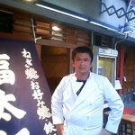 福太郎 - 店長です