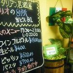 マリオの台所 - 黒板メニュー