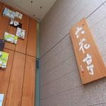 六花亭 - 札幌本店