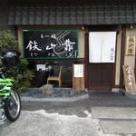 66501439 - 店構えとカエルⅢ号