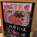 RAMEN 風見鶏 阿倍野 - 宏和の浮気者(900円)立て看板