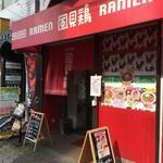 RAMEN 風見鶏 - お店の外観