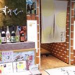 金魚すさび - 1705_金魚すさび KiKi京橋店_外観