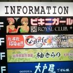 個室居酒屋 祇園庵 - なまはげ屋 大宮店(5Fが気になる…)