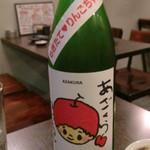 魚呑 - 変化球のりんご酒?