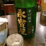魚呑 - 福島なんだ~