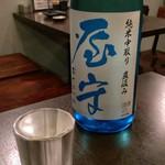 魚呑 - これクリーンヒットの東京酒