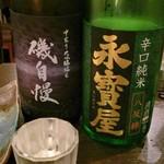魚呑 - 磯自慢贅沢~