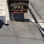 Boulangerie 伊藤屋 -