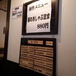 東京厨房 - メニュー