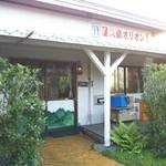 屋久島オリオン - 店舗外観