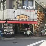 東京厨房 - 店舗外観