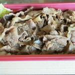 新鮮肉市場フレスコ - 牛肉弁当アップ