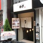 天ぷらと旬の肴 田丸 - 天神橋筋商店街 3丁目アーケード内、地下1階にあるお店です