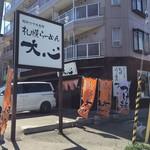 札幌らーめん 大心 -