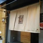 大阪うなぎ組 - 暖簾