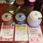 らーめん処 潤 - カウンターの調味料